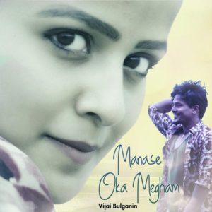 Manase-Oka-Megham