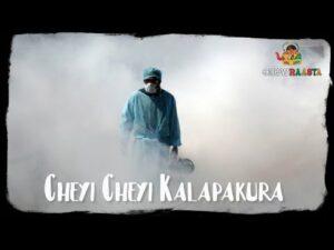 Cheyi Cheyi Kalapaku Ra song