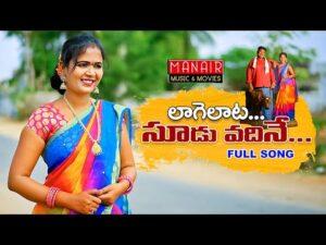 laagelaata Soodu Vadhina New Private Folk Song
