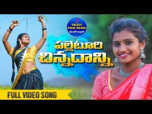 Palleturi chinnadanni new folk song Download Naa Songs