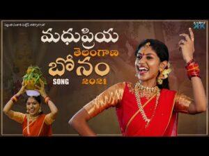 Telangana Bonam song Download Naa Songs