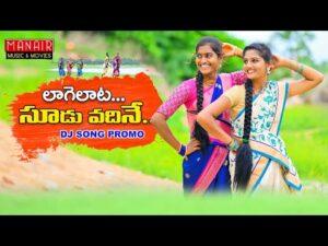 laagelaata Soodu Vadhina New Private Folk Dj Song