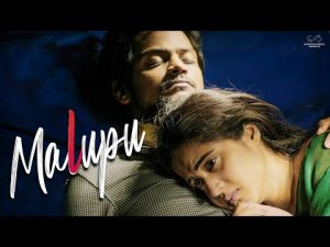 Malupu Short Film Song